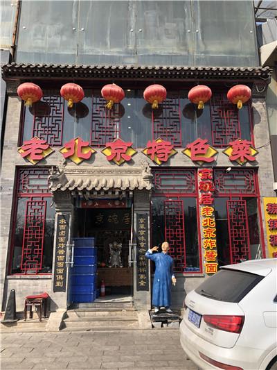 北京京碗居餐饮服务中心