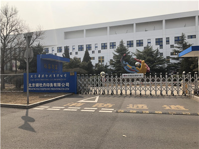 北京华联印刷有限公司