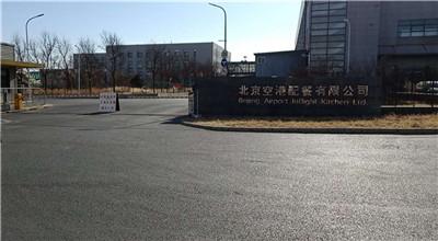 北京空港配餐有限公司亚搏体育app官网登录净化器安装案例